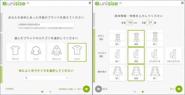 uni-size
