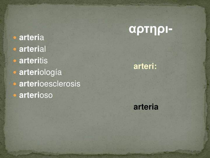 urelcosis