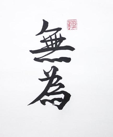 wu-wei