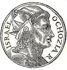 Ahaziah of Israel