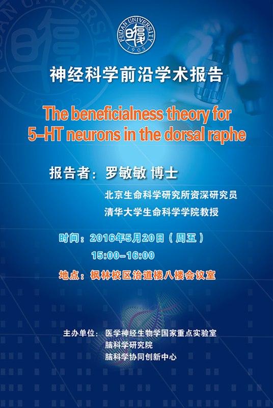 复旦大学脑科学研究院 - The beneficialness theory for 5-HT neurons in the dorsal raphe  - Academic Exchange