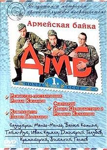 Demobbed (2000 film).jpg
