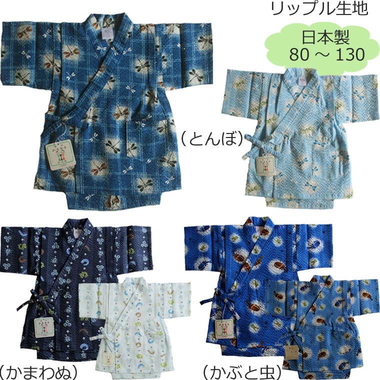 If kids Jinbei boys ripple lattice ear sewer (Blue / Blue) made in Japan  80,90,100,110,120, 130 100 cotton