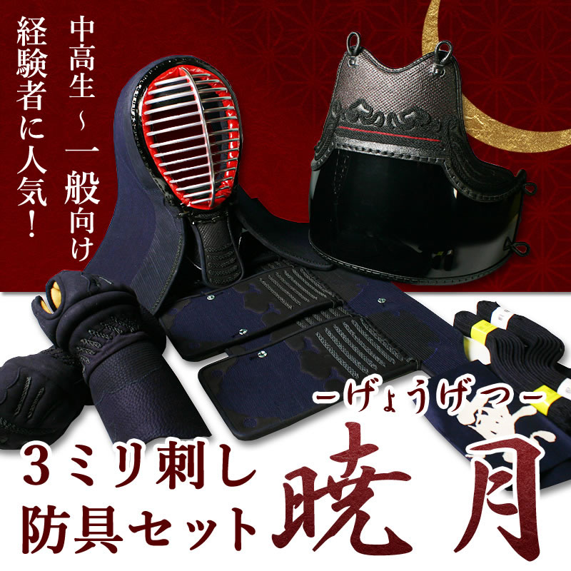 Kendo armor set 3 mm stab dawn Moon-inden style tits leather Engineering  Co., Ltd., the ear sewer a gift
