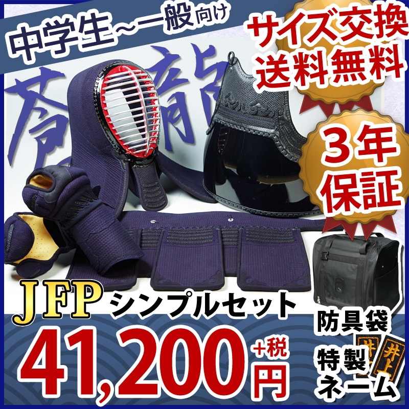Kendo armor set 5 mm stab Soryu-inden style tits leather money, the ear  sewer a gift