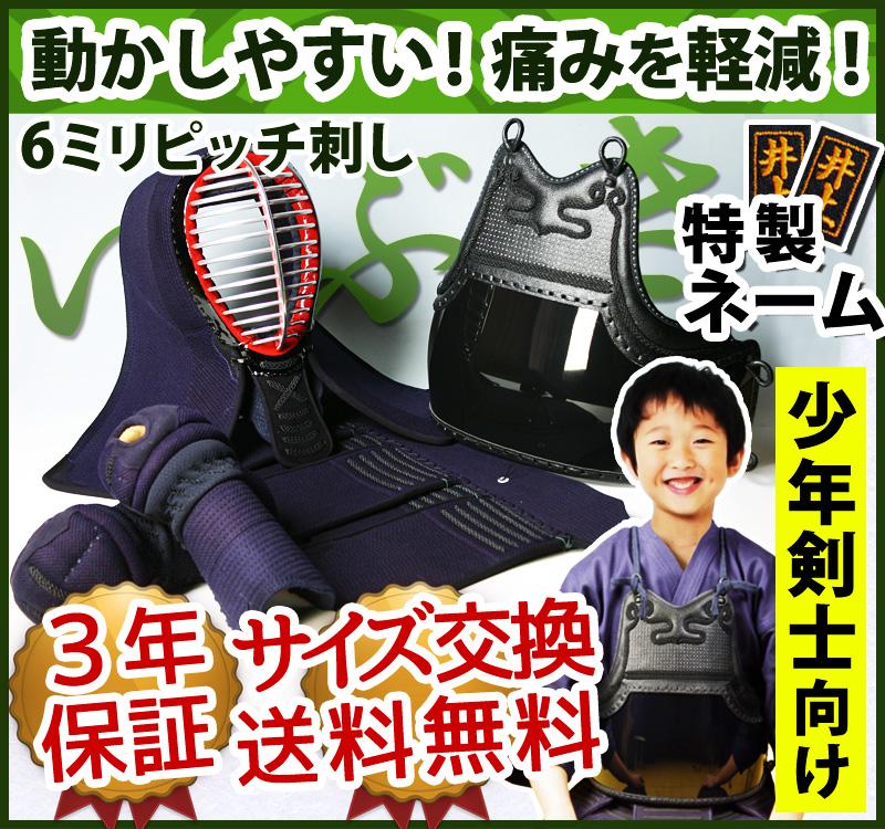 Kendo bogu set 6 mm Pierce-inden style tits leather blue, the ear sewer  presents the Ibuki