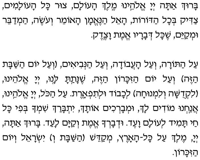 haftarah