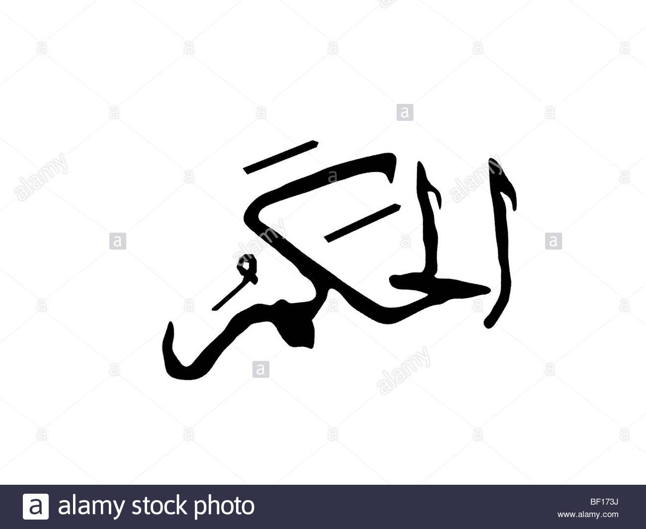 Islamic Caligraphy Al-Hakam ( The Judge)