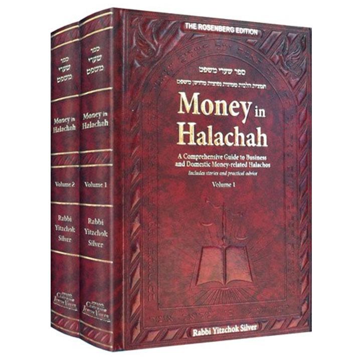 Money in Halachah / 2 Volume Set