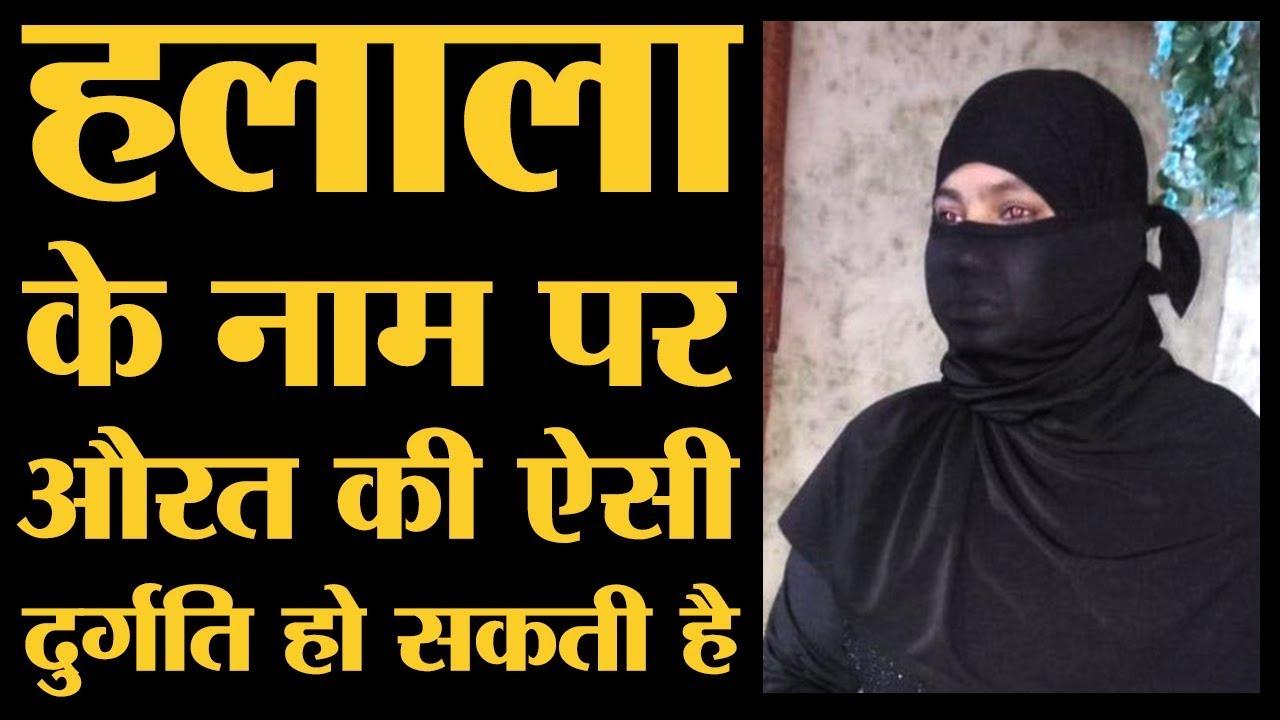 पहले Wife को Triple Talaq दिया, फिर अपने ही Father से Halala के नाम पर Rape  कराया Uttar Pradesh