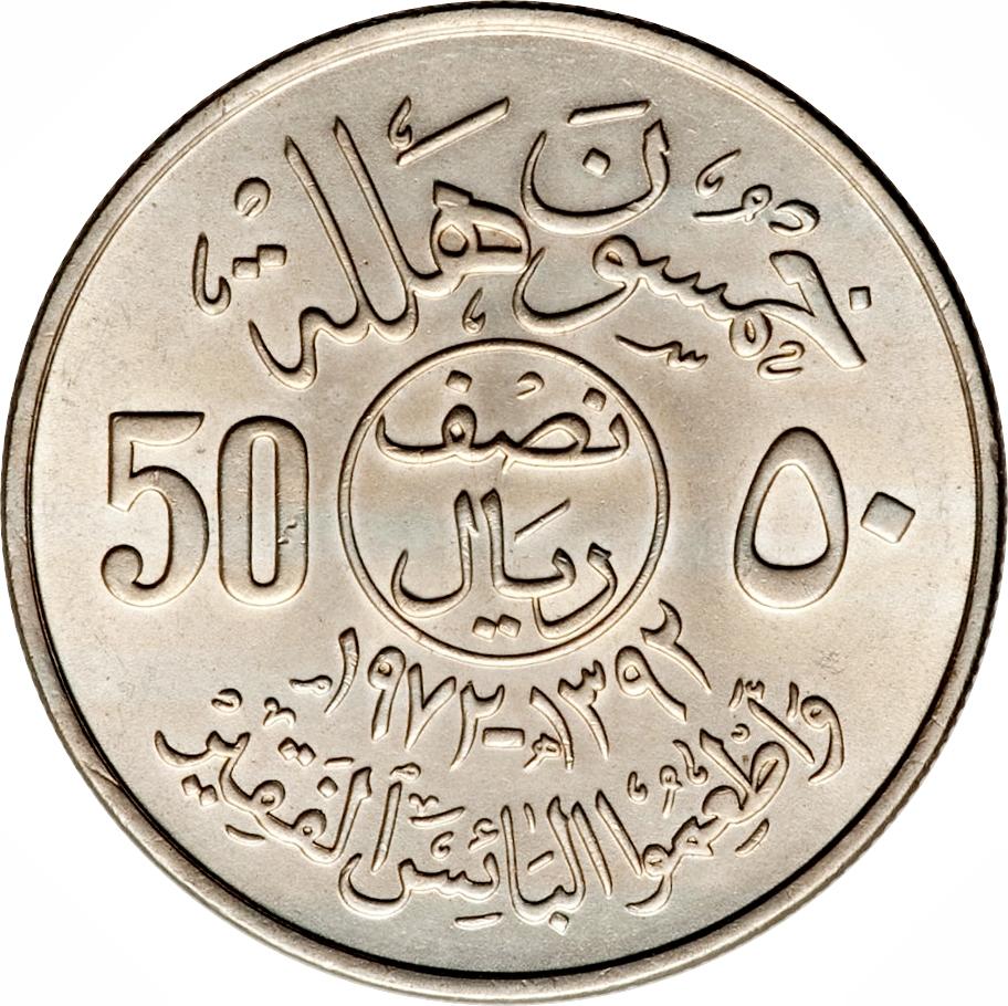 ½ Riyal / 50 Halalah - Fayṣal FAO