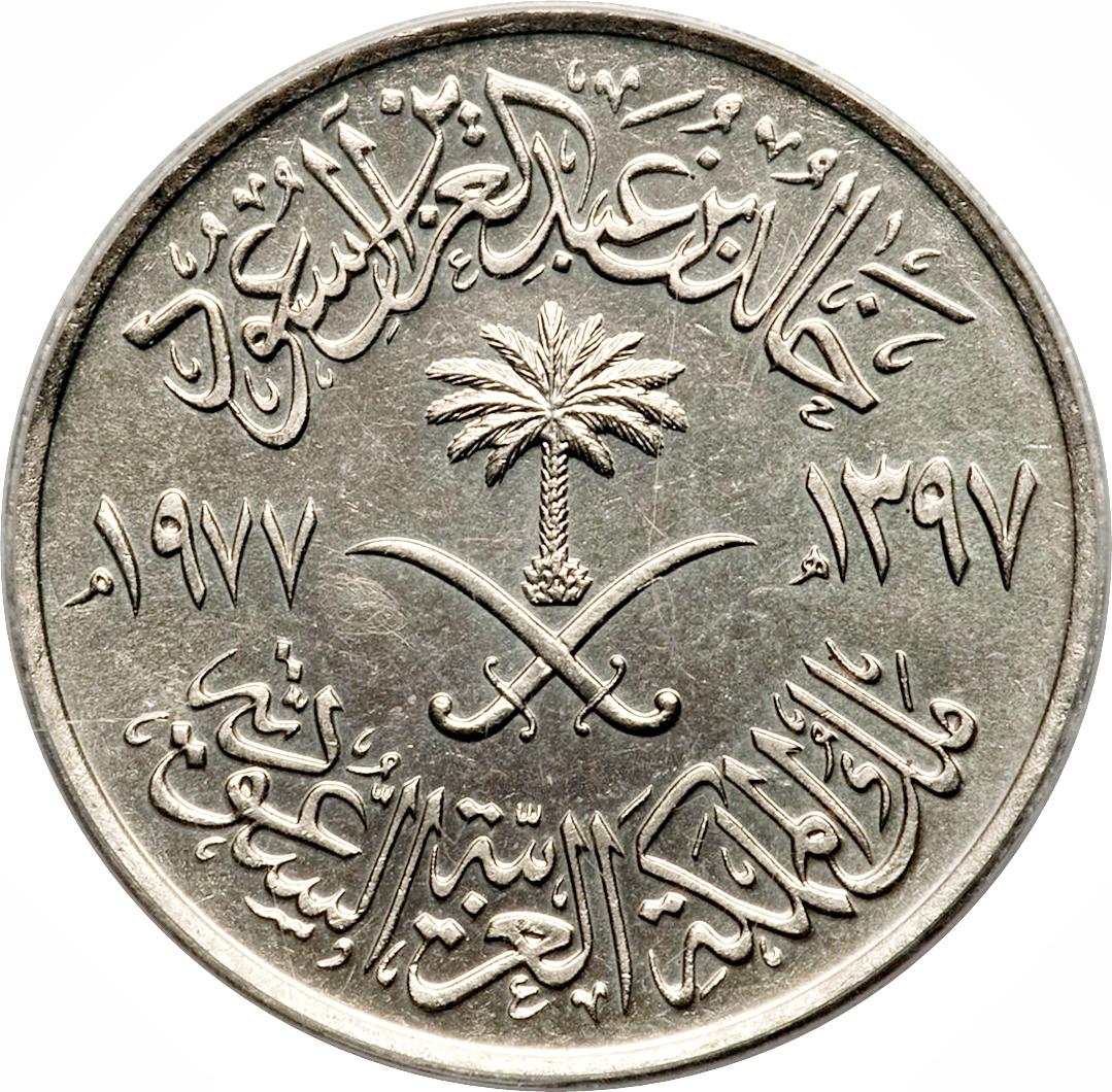 1 Riyal / 100 Halalah - Khālid FAO