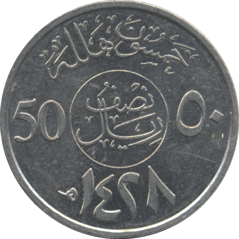 ½ Riyal / 50 Halalah - Abdullāh