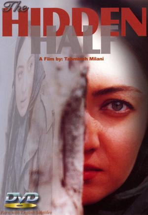 Iranian film The Hidden Half, directed by Tahmineh Milani