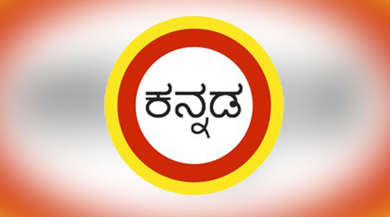Now Kannada compulsory in all schools across all boards in the state -  Mysuru Today