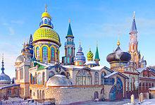 El Templo de todas las Religiones de Kazán
