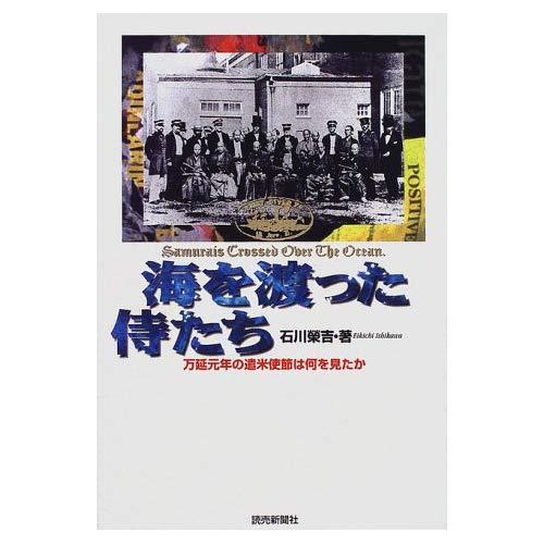 Umi o watatta samuraitachi: Manen gannen no kenbei shisetsu wa nani o mita  ka (